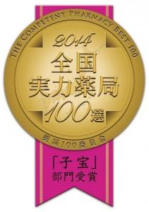medal_funin100